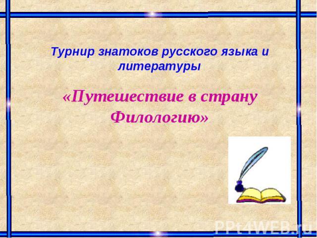 Турнир знатоков русского языка и литературы«Путешествие в страну Филологию»