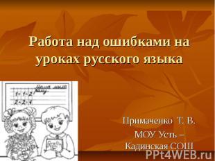 Работа над ошибками на уроках русского языка Примаченко Т. В.МОУ Усть – Кадинска