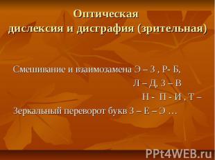 Оптическая дислексия и дисграфия (зрительная)Смешивание и взаимозамена Э – З , Р