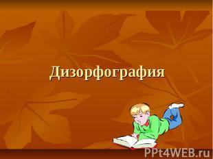 Дизорфография