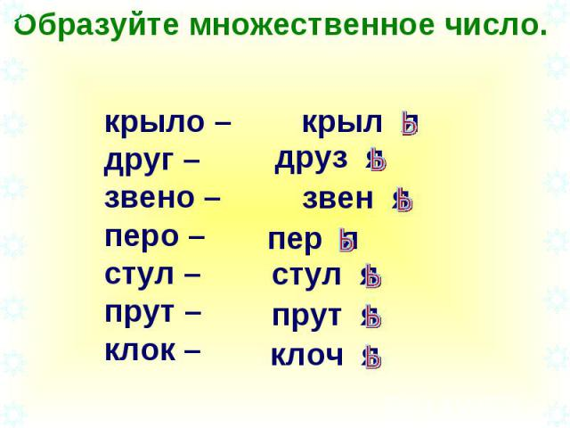 Образуйте множественное число. крыло –друг –звено –перо –стул –прут –клок –