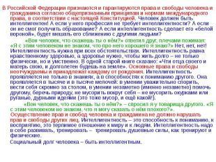 В Российской Федерации признаются и гарантируются права и свободы человека и гра