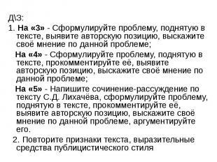 Д\З: 1. На «3» - Сформулируйте проблему, поднятую в тексте, выявите авторскую по