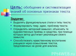 Цель: обобщение и систематизация знаний об основных признаках текста Задачи: Выд