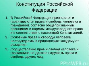 Конституция Российской Федерации В Российской Федерации признаются и гарантируют