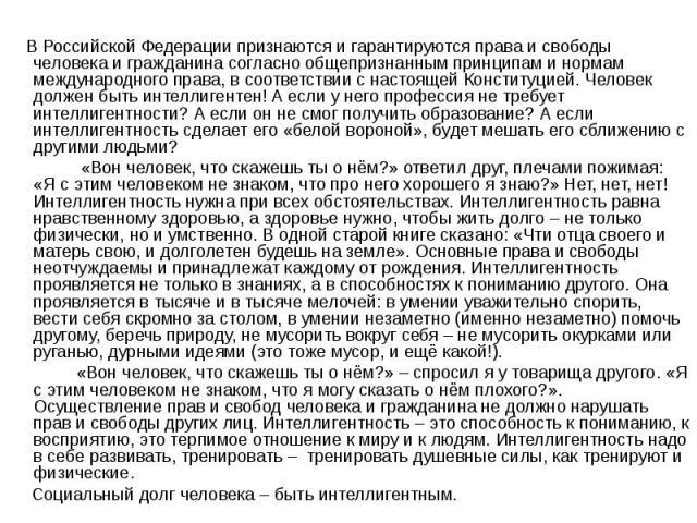 В Российской Федерации признаются и гарантируются права и свободы человека и гражданина согласно общепризнанным принципам и нормам международного права, в соответствии с настоящей Конституцией. Человек должен быть интеллигентен! А если у него профес…