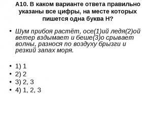 А10. В каком варианте ответа правильно указаны все цифры, на месте которых пишет