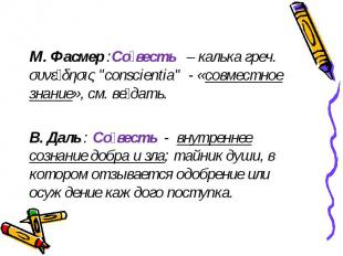 """М. Фасмер :Совесть – калька греч. συνείδησις """"conscientia"""" - «совместное знание»"""