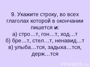 9. Укажите строку, во всех глаголах которой в окончании пишется и:а) стро…т, гон