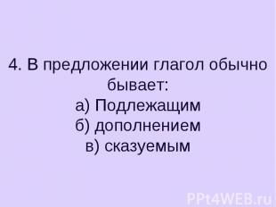 4. В предложении глагол обычно бывает:а) Подлежащимб) дополнениемв) сказуемым