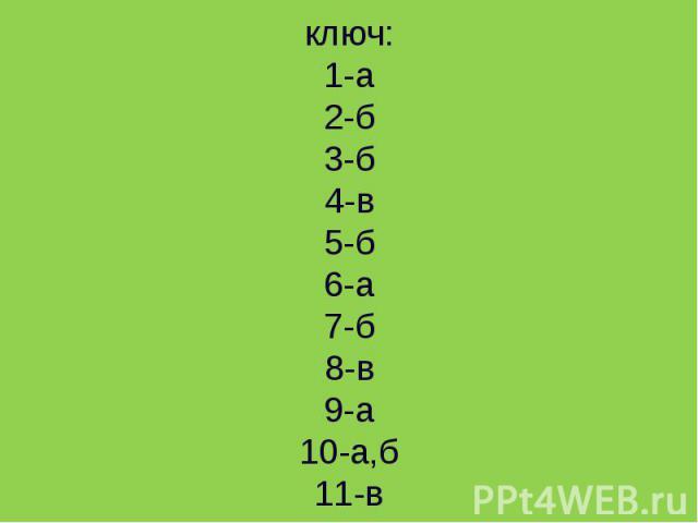 ключ:1-а2-б3-б4-в5-б6-а7-б8-в9-а10-а,б11-в