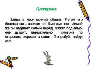 Зайца в лесу всякий обидит. Летом его безопасность зависит от быстрых ног. Зимой