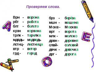 Проверяем слова. Врн -рбт -блт -крзн трлк -мдвдь-лстнц-втр-грд - ворона работа б