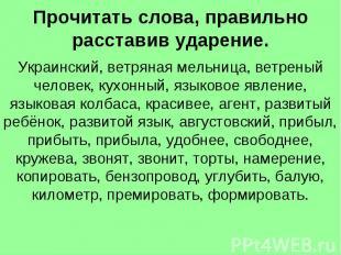 Прочитать слова, правильно расставив ударение. Украинский, ветряная мельница, ве