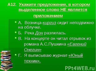 А12. Укажите предложение, в котором выделенное слово НЕ является приложением А.