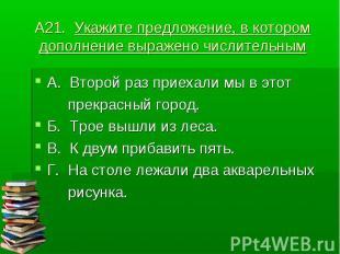 А21. Укажите предложение, в котором дополнение выражено числительным А. Второй р