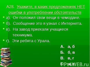А28. Укажите, в каких предложениях НЕТ ошибки в употреблении обстоятельств а). О
