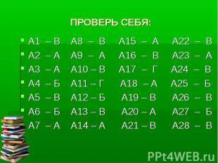 А1 – В А8 – В А15 – А А22 – ВА2 – А А9 – А А16 – В А23 – АА3 – А А10 – В А17 – Г