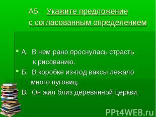 А5. Укажите предложение с согласованным определением А. В нем рано проснулась ст