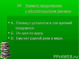 А9. Укажите предложение с обстоятельством причины А. Пловец с усталости в сон кр