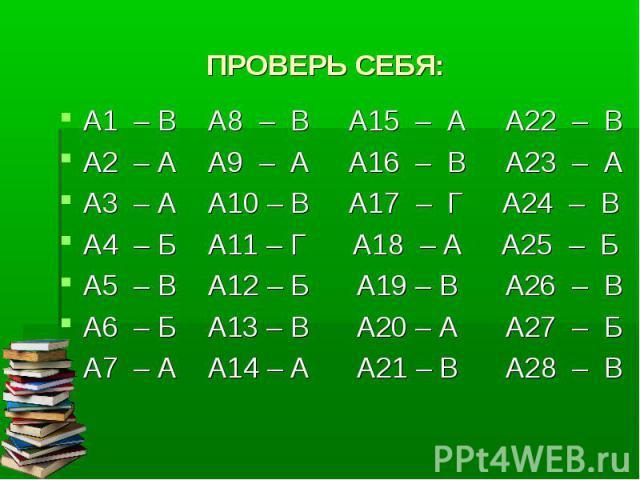 А1 – В А8 – В А15 – А А22 – ВА2 – А А9 – А А16 – В А23 – АА3 – А А10 – В А17 – Г А24 – ВА4 – Б А11 – Г А18 – А А25 – БА5 – В А12 – Б А19 – В А26 – ВА6 – Б А13 – В А20 – А А27 – БА7 – А А14 – А А21 – В А28 – В