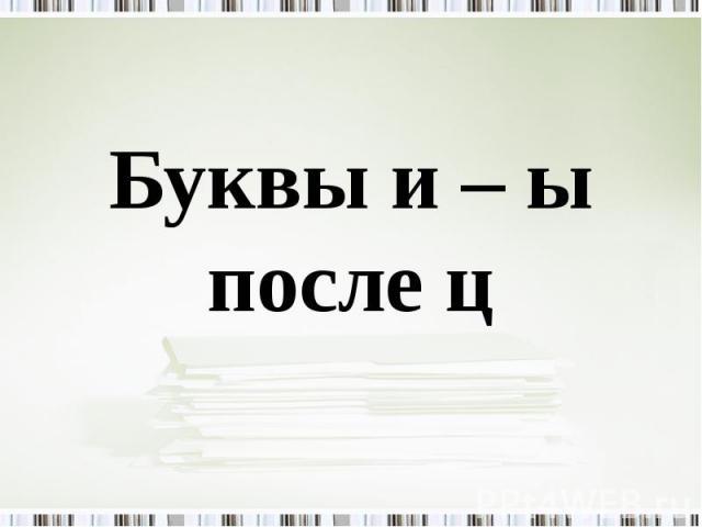 Буквы и – ы после ц