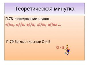 Теоретическая минутка П.78 Чередование звуковт//щ, о//а, е//и, с//ш, в//вл … П.7