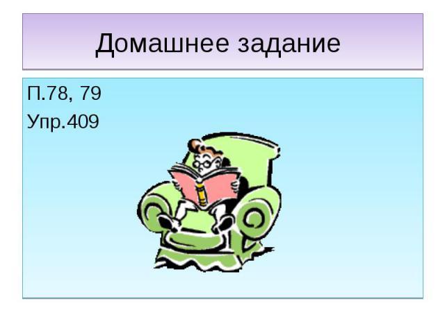 Домашнее задание П.78, 79Упр.409