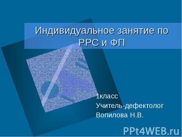 Индивидуальное занятие по РРС и ФП 1классУчитель-дефектологВопилова Н.В.