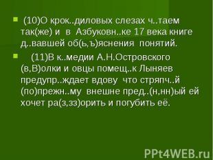 (10)О крок..диловых слезах ч..таем так(же) и в Азбуковн..ке 17 века книге д..вав