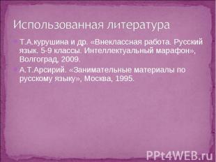 Использованная литература Т.А.курушина и др. «Внеклассная работа. Русский язык.