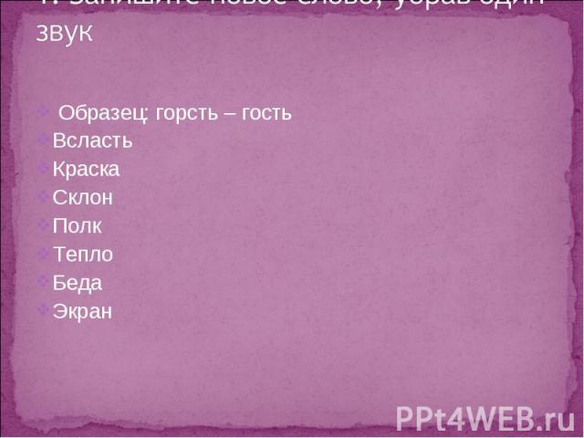 Образец: горсть – гостьВсластьКраскаСклонПолкТеплоБедаЭкран