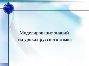 Моделирование знаний на уроках русского языка
