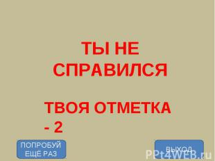 ТЫ НЕ СПРАВИЛСЯ ТВОЯ ОТМЕТКА - 2