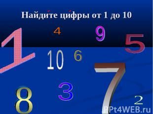 Найдите цифры от 1 до 10