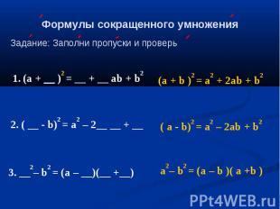 Формулы сокращенного умножения Задание: Заполни пропуски и проверь (а + __ )2 =