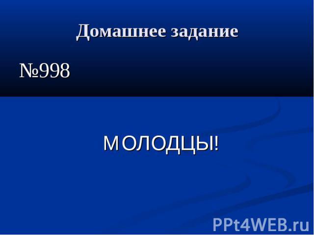Домашнее задание№998МОЛОДЦЫ!