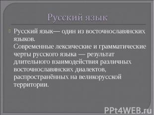 Русский язык Русский язык— один из восточнославянских языков.Современные лексиче