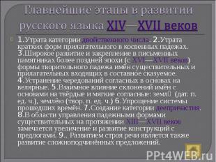 Главнейшие этапы в развитии русского языка XIV—XVII веков 1.Утрата категории дво