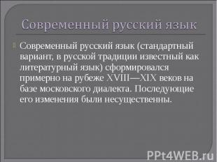 Современный русский язык Современный русский язык (стандартный вариант, в русско