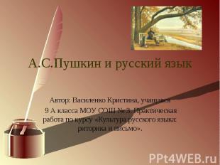 А.С.Пушкин и русский язык Автор: Василенко Кристина, учащаяся 9 А класса МОУ СОШ