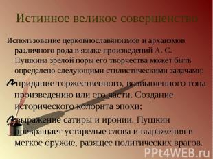 Использование церковнославянизмов и архаизмов различного рода в языке произведен