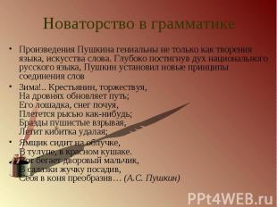 Новаторство в грамматике Произведения Пушкина гениальны не только как творения я