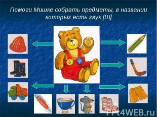 Помоги Мишке собрать предметы, в названии которых есть звук [Ш]