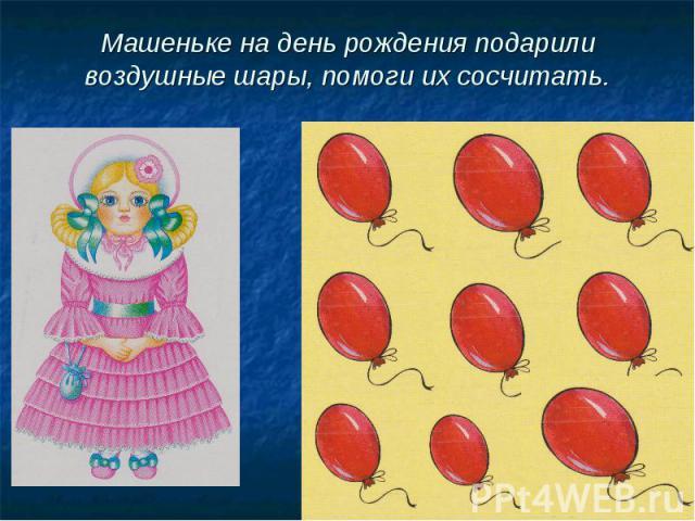 Машеньке на день рождения подарили воздушные шары, помоги их сосчитать.