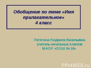 Обобщение по теме «Имя прилагательное»4 класс Летягина Людмила Васильевна учител