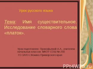 Урок русского языка Тема: Имя существительное. Исследование словарного слова «пл