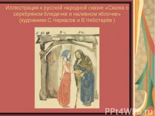 Иллюстрация к русской народной сказке «Сказка о серебряном блюдечке и наливном я