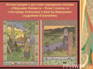 Иллюстрации к русским народным сказкам «Пёрышко Финиста – Ясна Сокола» и «Сестри