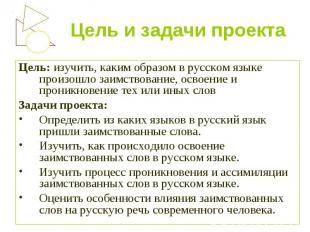 Цель и задачи проекта Цель: изучить, каким образом в русском языке произошло заи